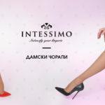 Дамски силиконови чорапи Intessimo